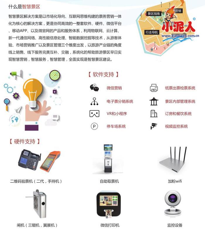 小泥人-智慧景区软件.jpg
