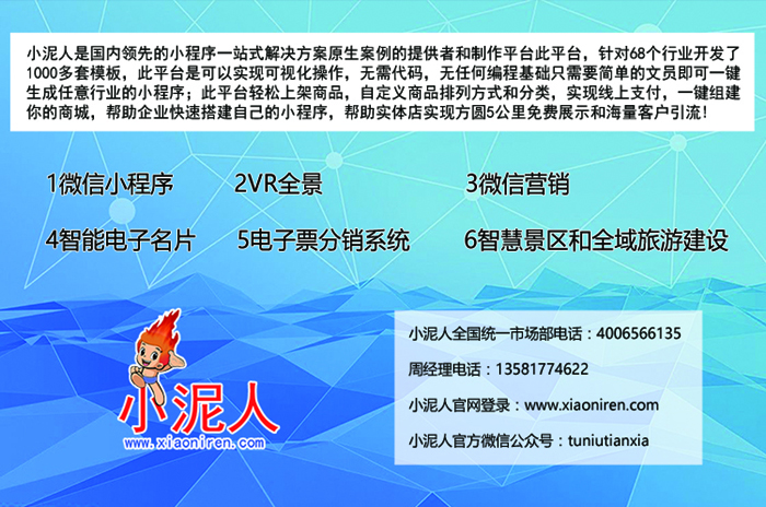 小泥人与济宁鸟巢体育中心达成战略合作、电子票分销、微信公众号代运营、开启营销新时代!.jpg