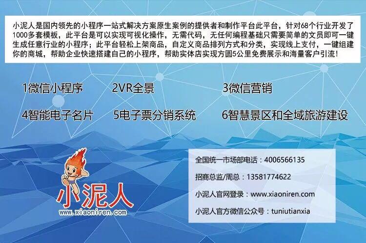 微信公众号广告页面设置3 (2).jpg