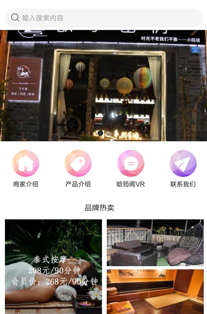 晗筠阁养生小程序.png