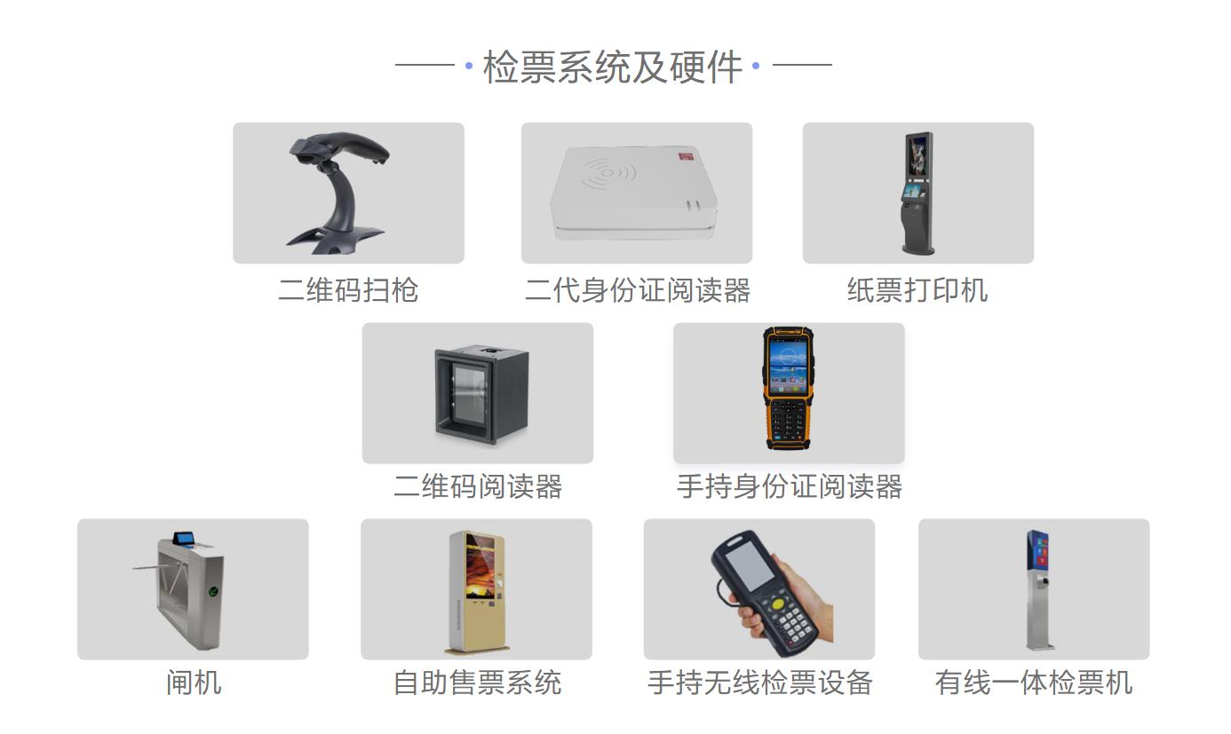 检票系统及硬件.png