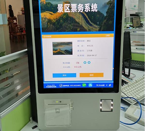 2020年旅游景区必修课--上线景区微信购票系统2.png