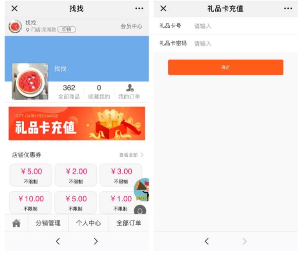 水果店微信商城礼品卡上线,快速回笼资金2.png