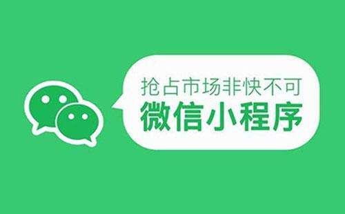 沈阳餐饮业如何利用微信小程序引流,沈阳开发微信小程序的好处1.jpg