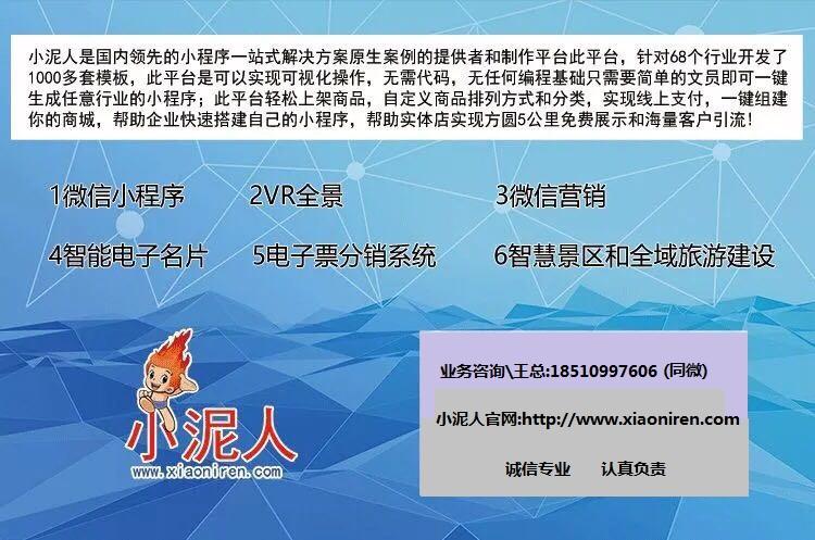 限时免费提供景区门票实名制预约售票系统4.jpg