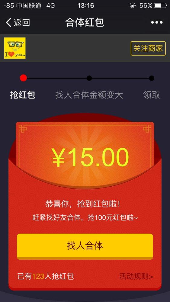 一步增粉十万+,发红包微信营销新方式1.jpg