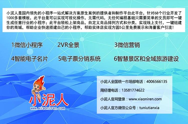 疫情后小泥人电子票务分销系统、微信公众号运营助力湖北宜昌中亚楠木林景区复工5.jpg