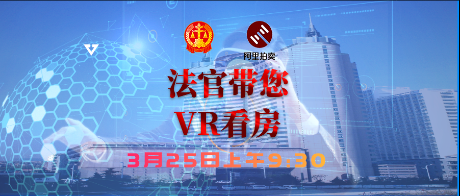 VR看房.png