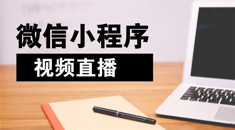 新手必学:3招教你做好电商小程序直播卖货2.png