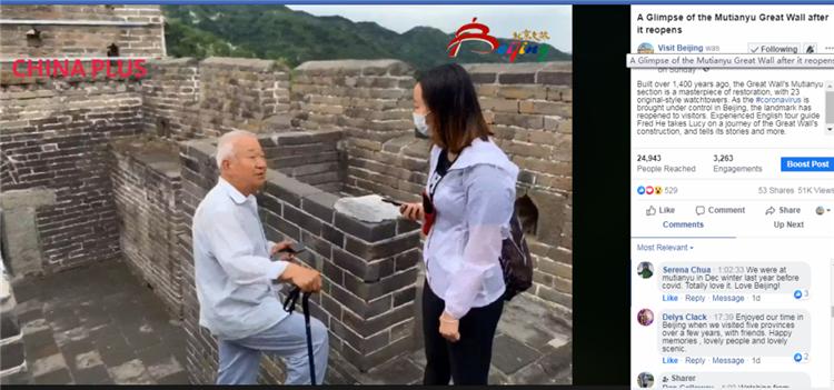 小泥人小程序直播带你体验5A景区慕田峪长城不一样的游览感受3.png
