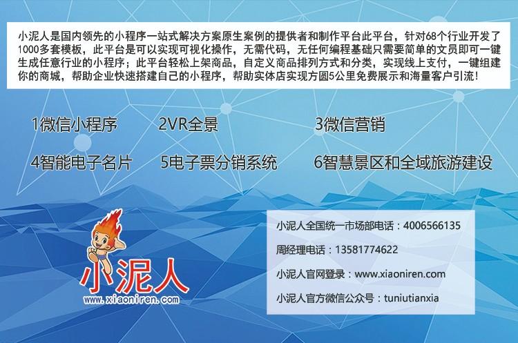 """热烈庆祝来自广西的陆总加盟小泥人,把最新saas技术带到素有""""山水甲天下""""之称的桂林!5.jpg"""