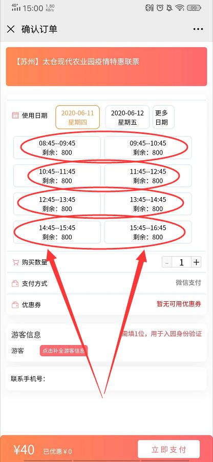 苏州太仓现代农业园实名制分时预约售票系统上线了3.png