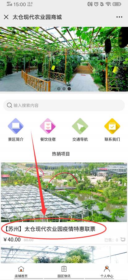 苏州太仓现代农业园实名制分时预约售票系统上线了2.png