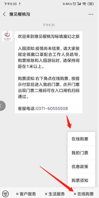 郑州豫见樱桃沟景区微信公众号实名制分时预约售票系统上线了.png