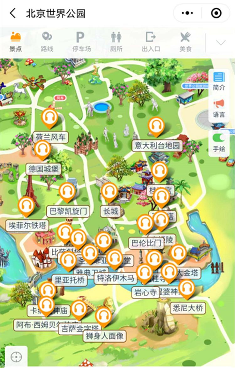2020年4A景区北京世界公园智能电子导览、语音讲解、手绘地图上线了1.png