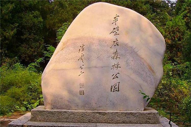 2020年北京半壁店森林公园景区智能电子导览、语音讲解、手绘地图上线了2.jpg