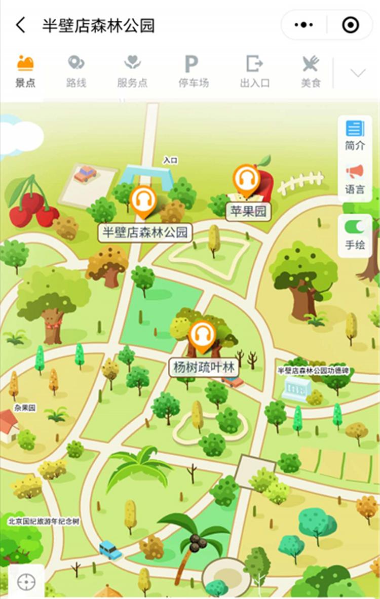 2020年北京半壁店森林公园景区智能电子导览、语音讲解、手绘地图上线了1.png