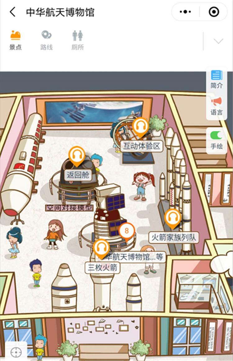 2020年4A景区北京中华航天博物馆智能电子导览、语音讲解、手绘地图上线了1.png