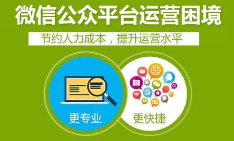 微信公众号代运营公司干货分享|5大方法解决微信公众号内容运营全部难题.jpg