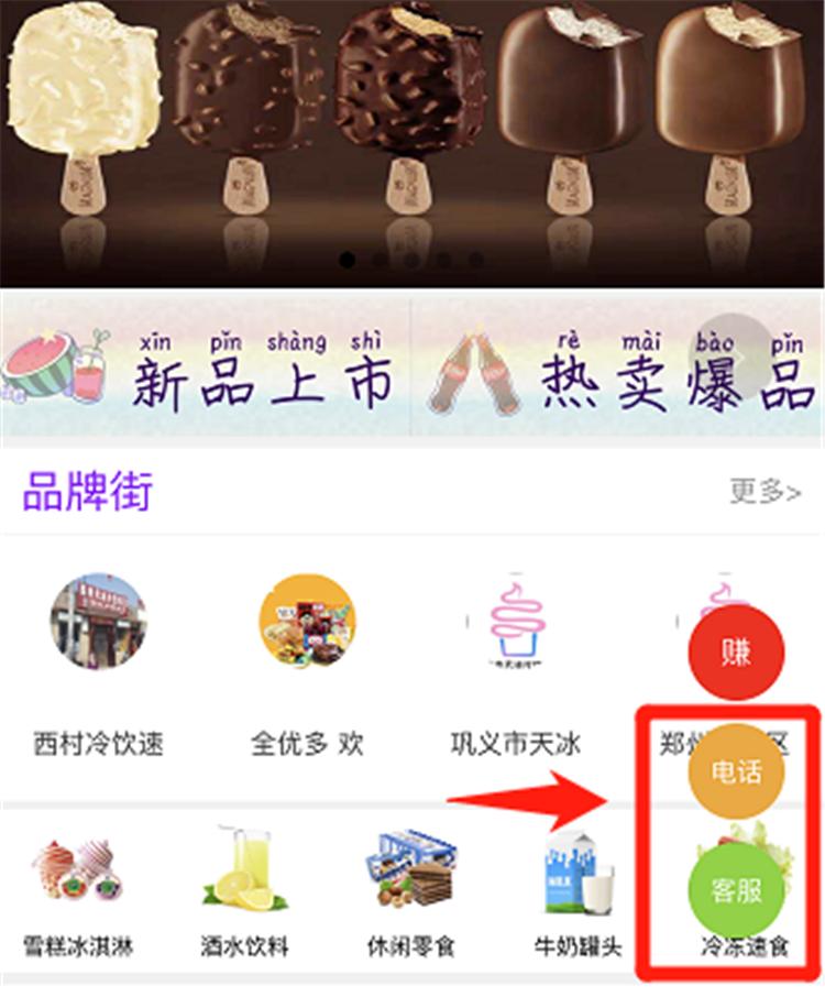 小泥人解读全优多冷饮速冻食品如何利用微信小程序获得百万交易额5.png