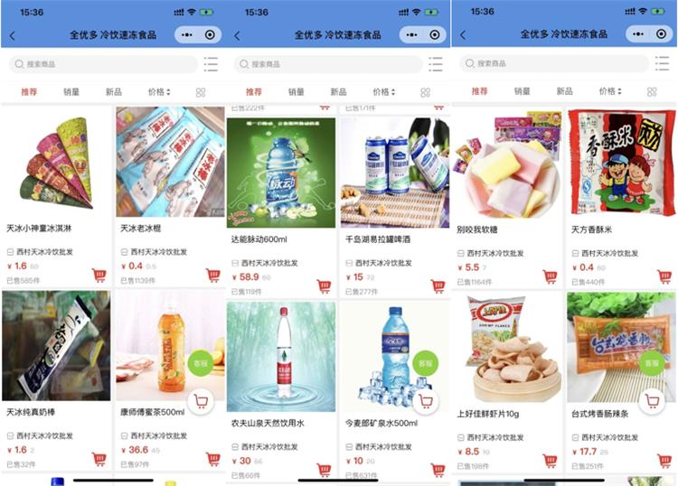 小泥人解读全优多冷饮速冻食品如何利用微信小程序获得百万交易额3.png