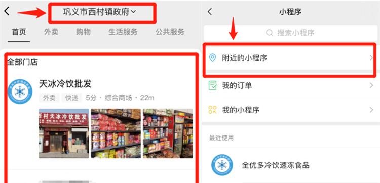 小泥人解读全优多冷饮速冻食品如何利用微信小程序获得百万交易额1.png