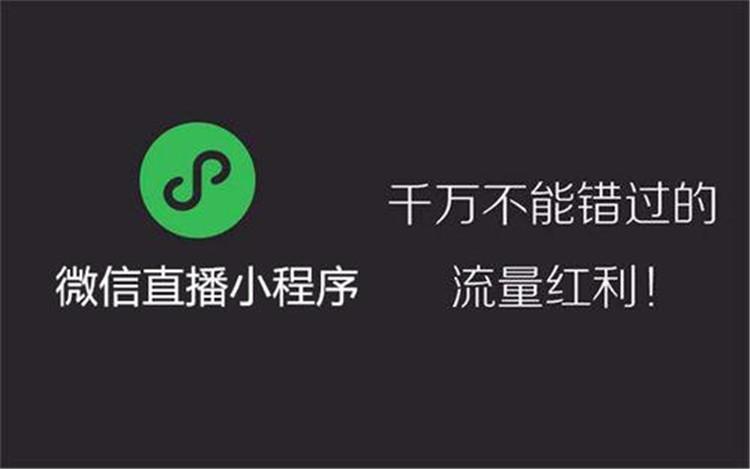 小程序直播微商城3个营销技巧1.jpg