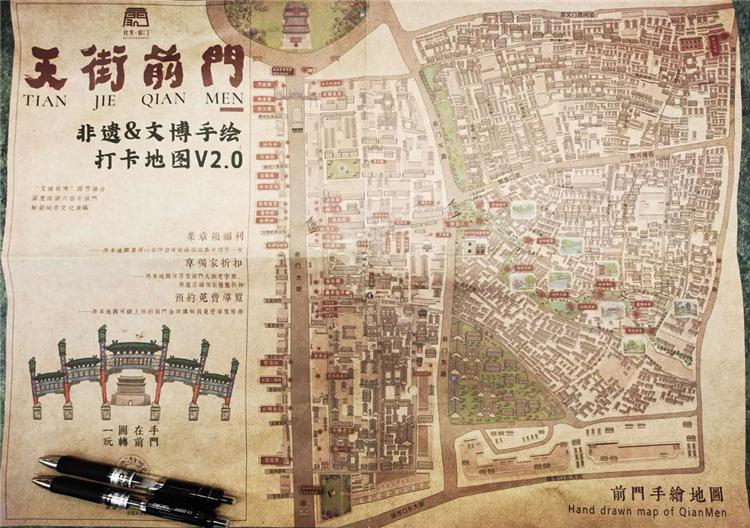 2020年北京前门天街智能电子导览系统、语音讲解、非遗和文博手绘打卡地图上线了1.png