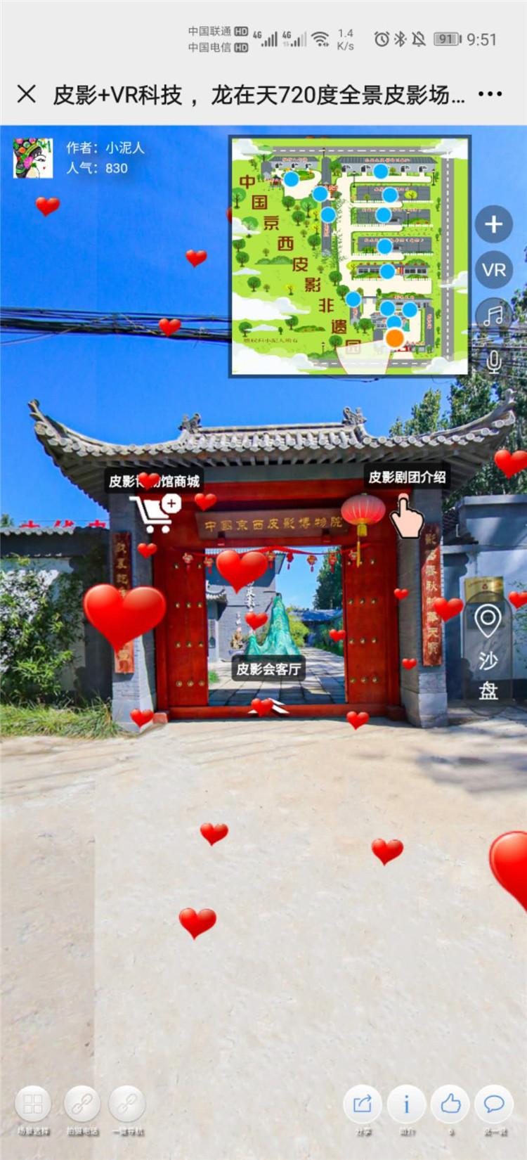 2020年北京中国京西皮影非遗园智能电子导览、语音讲解、手绘地图上线了4.jpg