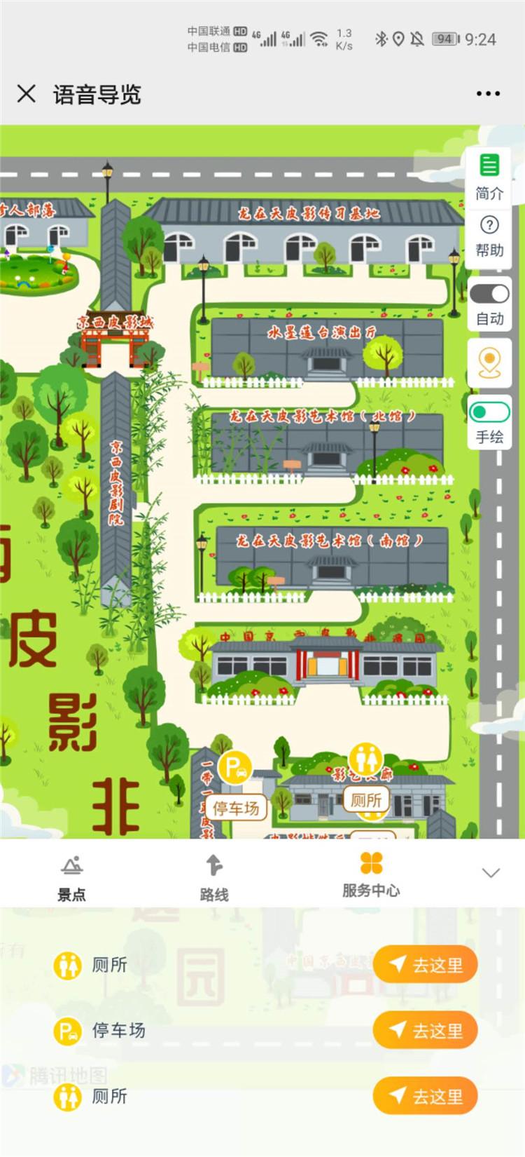 2020年北京中国京西皮影非遗园智能电子导览、语音讲解、手绘地图上线了3.jpg