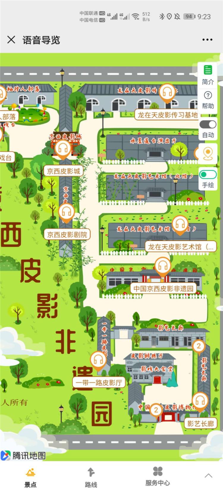 2020年北京中国京西皮影非遗园智能电子导览、语音讲解、手绘地图上线了2.jpg