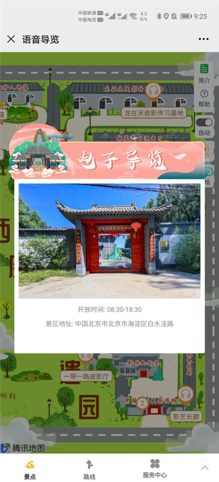 2020年北京中国京西皮影非遗园智能电子导览、语音讲解、手绘地图上线了1.jpg