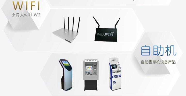 小泥人手持验票机介绍,有哪些功能和优势.jpg