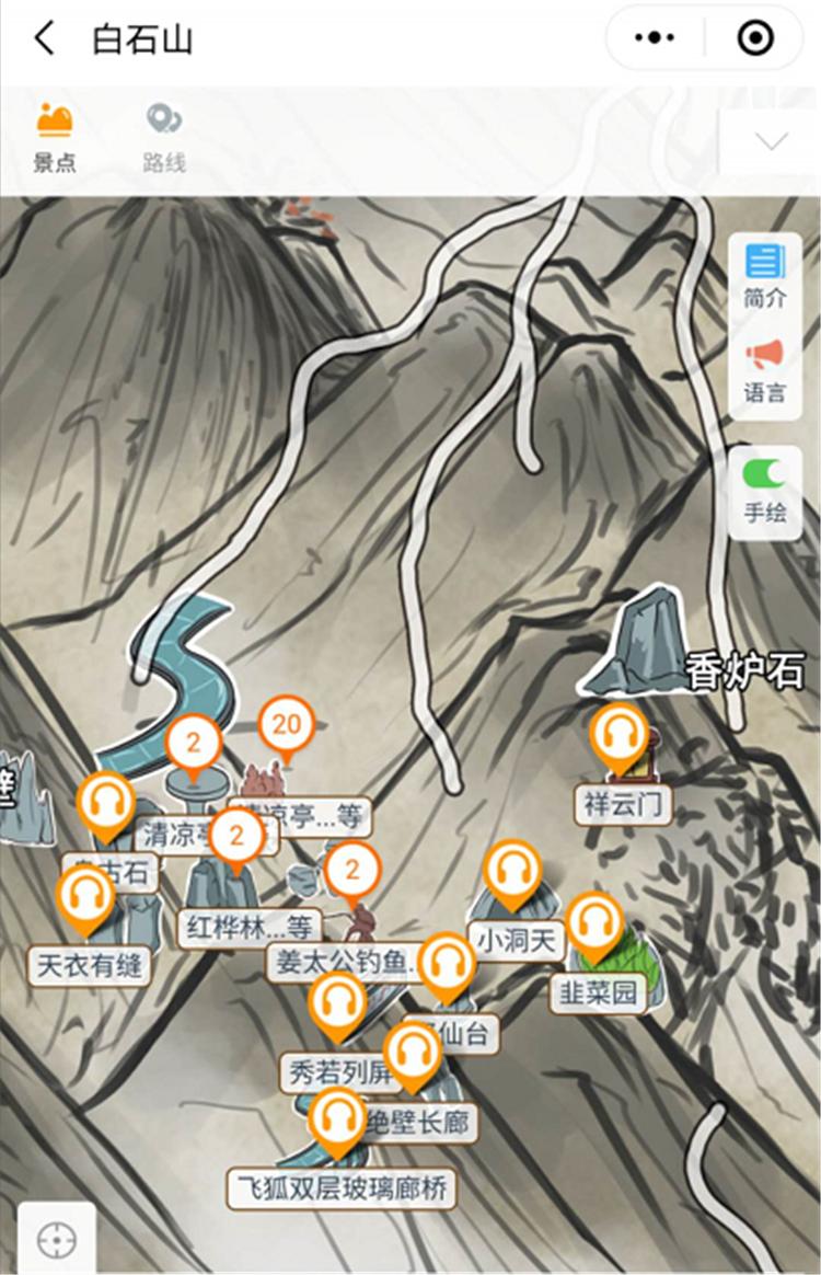 河北保定市白石山景区电子导览、语音讲解、手绘地图等智能导览系统功能上线了1.png