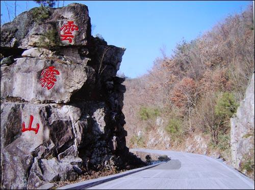 武汉云雾山景区.jpg