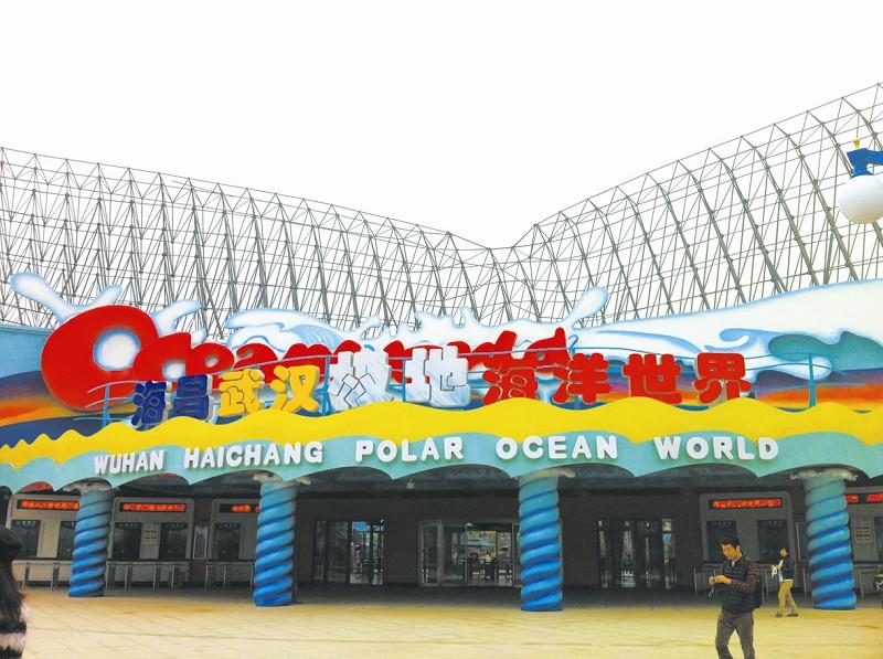 武汉海昌极地海洋公园.jpg
