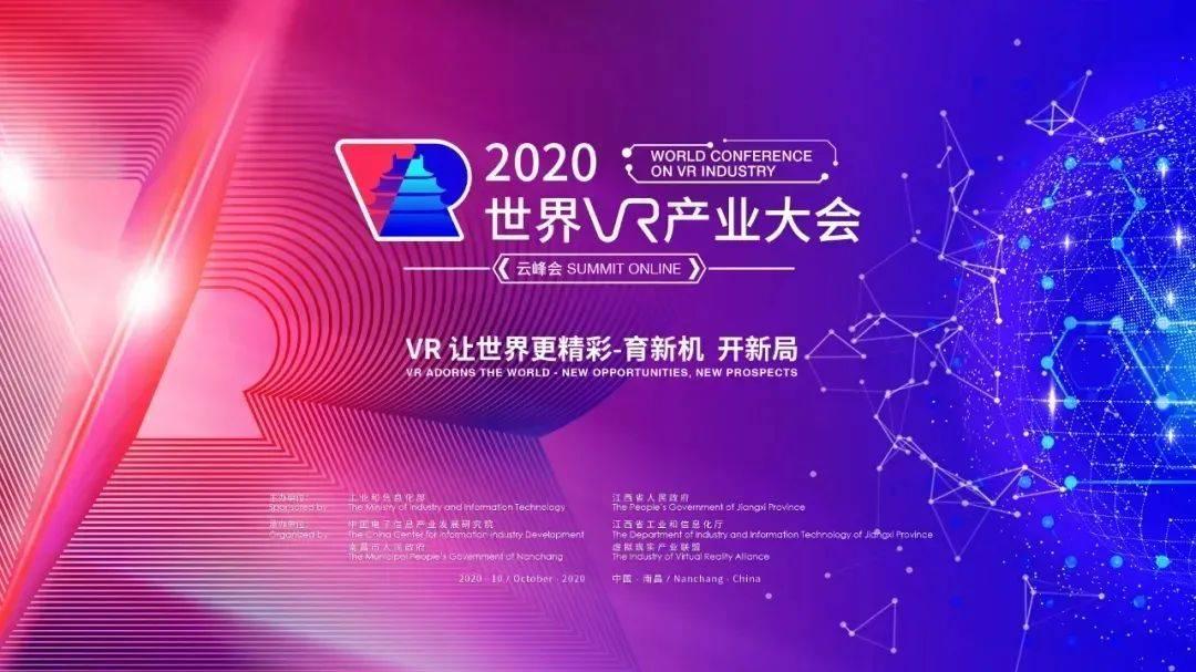 2020世界VR产业云峰会10月19日开幕,新精实3大特色主题.jpg
