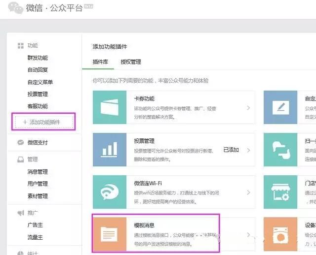 纯干货|微信公众号消息模板开通方式+功能使用技巧大全.jpg