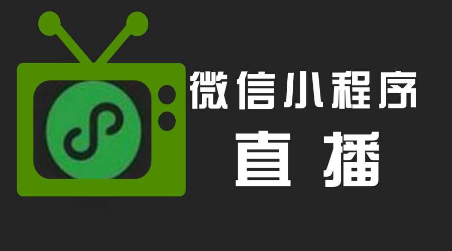 景区微信小程序直播营销系统刺激客户消费.jpg