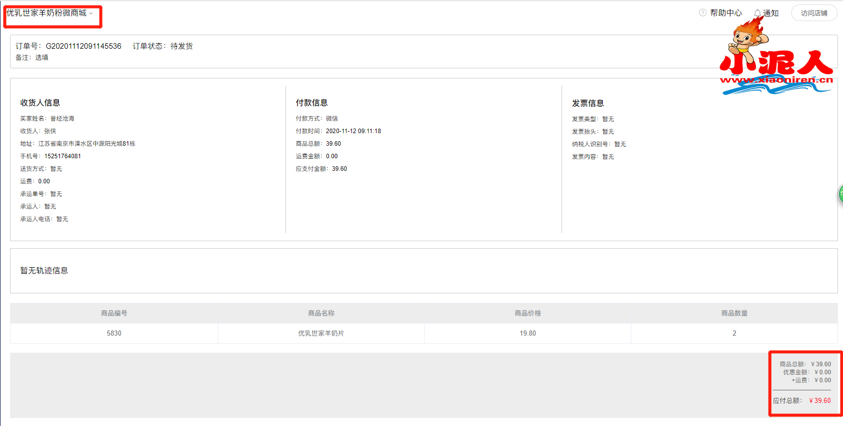 景区小程序商城微分销系统有效快速引流客户.jpg