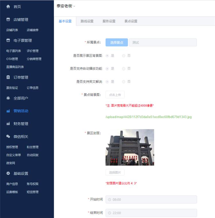 山东泰安老街智能导览系统上线了!包括:游览路线推荐、中英双语语音讲解、手绘地图4.png