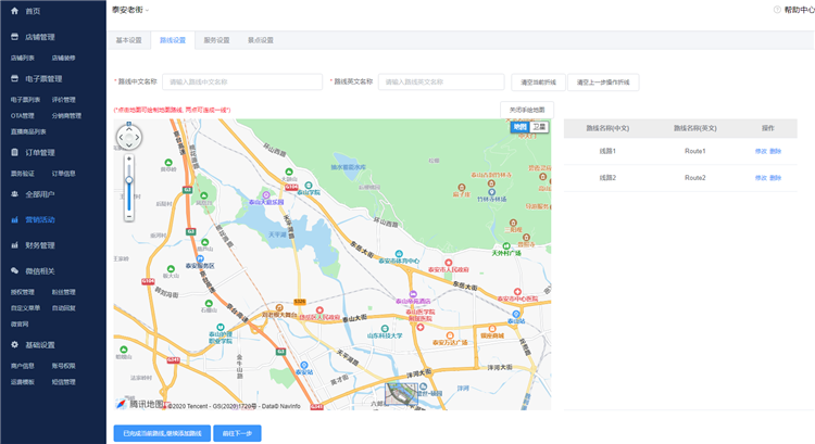 山东泰安老街智能导览系统上线了!包括:游览路线推荐、中英双语语音讲解、手绘地图6.png