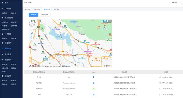 山东泰安老街智能导览系统上线了!包括:游览路线推荐、中英双语语音讲解、手绘地图7.png