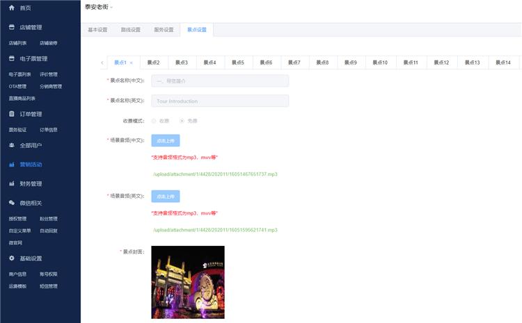 山东泰安老街智能导览系统上线了!包括:游览路线推荐、中英双语语音讲解、手绘地图8.png