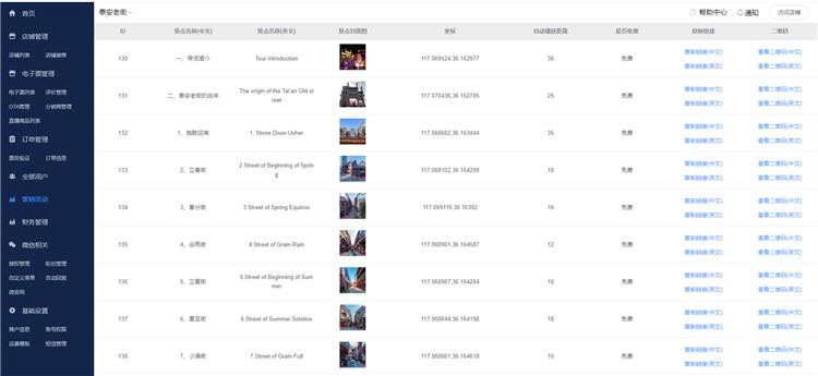 山东泰安老街智能导览系统上线了!包括:游览路线推荐、中英双语语音讲解、手绘地图5.png