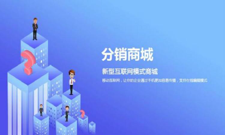 小泥人讲述微商城系统以及微信分销系统对于商家优势(2).jfif_meitu_1.jpg