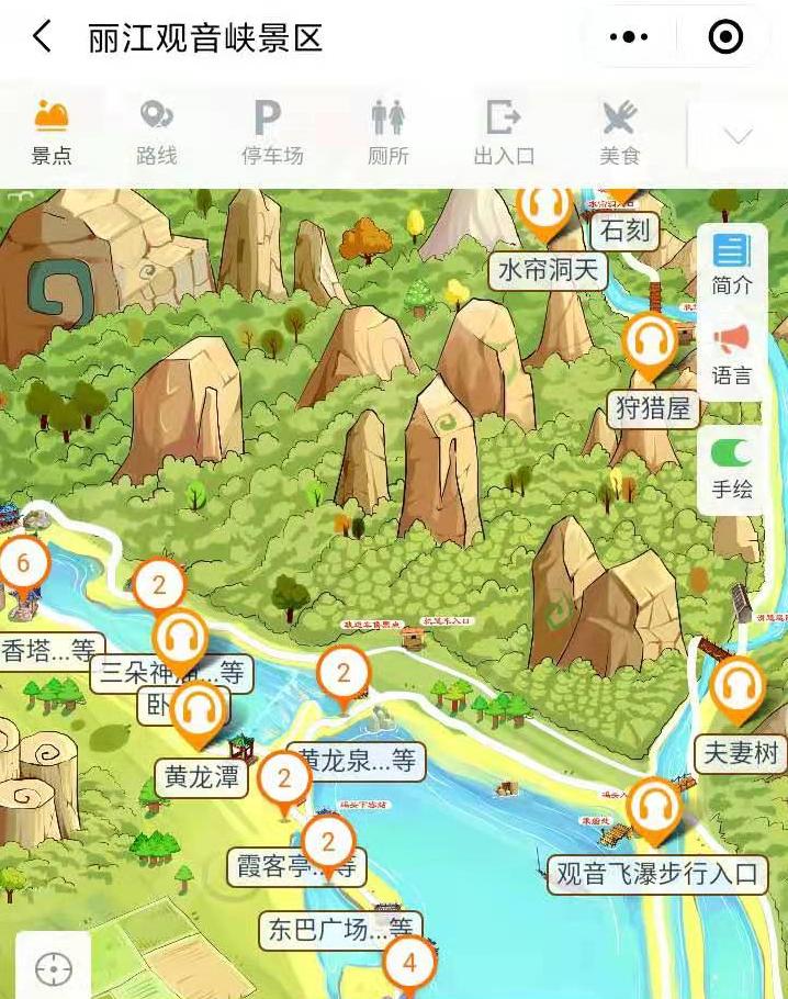 云南丽江观音峡景区手绘地图、语音讲解、电子导览等智能导览系统上线.png