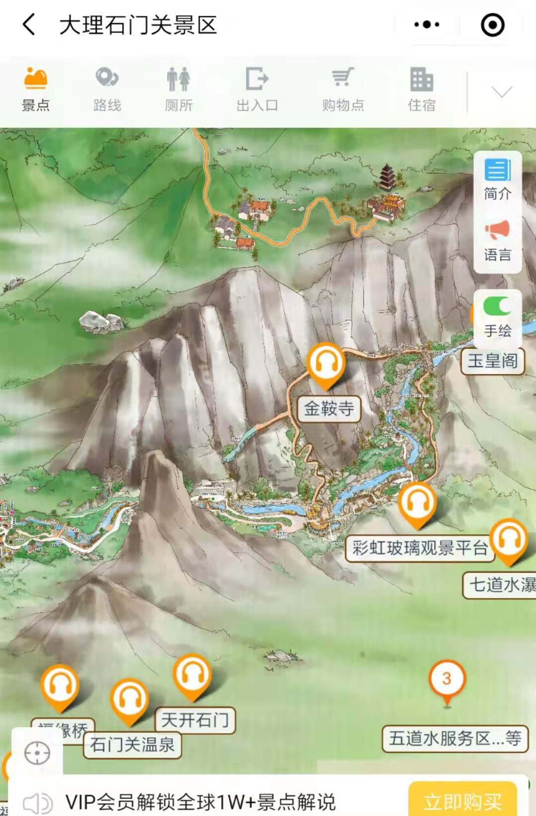 云南大理4A级石门关景区手绘地图、语音讲解、电子导览等智能导览系统现已上线.jpg