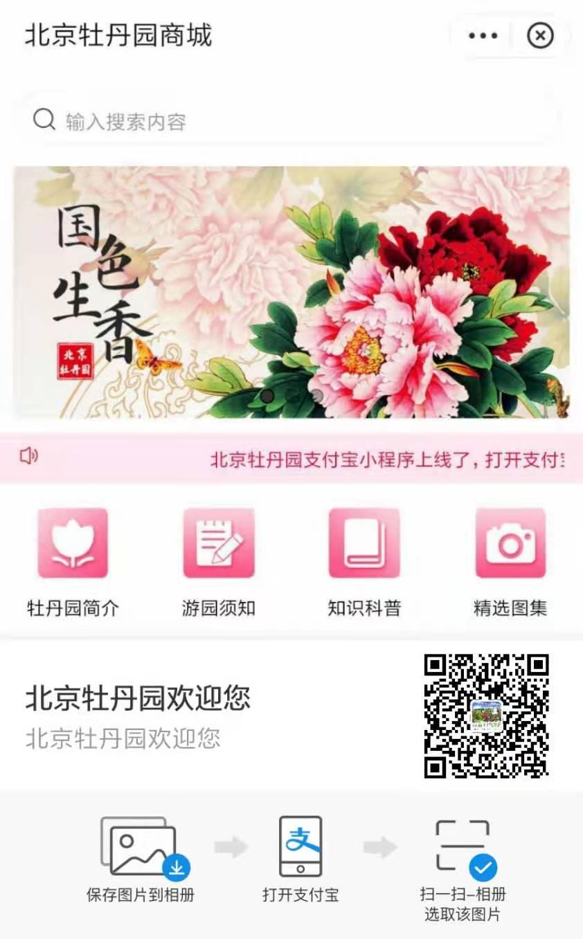 北京牡丹园景区支付宝小程序上线了,由小泥人负责支付宝小程序搭建及运营.jpg