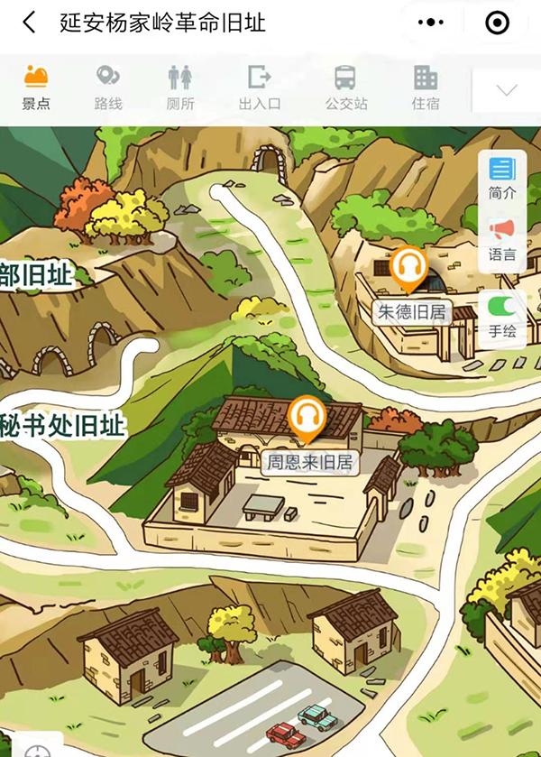 陕西延安杨家岭革命旧址4A景区手绘地图、语音讲解、电子导览等智能导览系统上线.jpg
